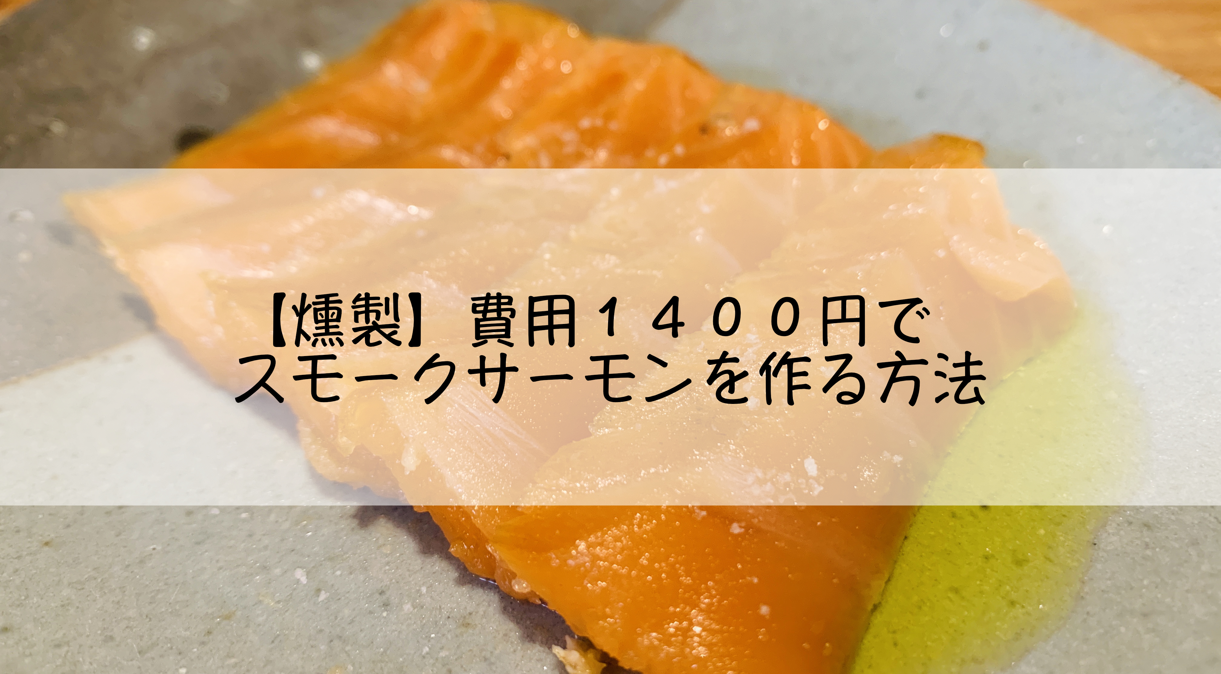 【燻製】超簡単に30分で美味しいスモークサーモンを作る方法!
