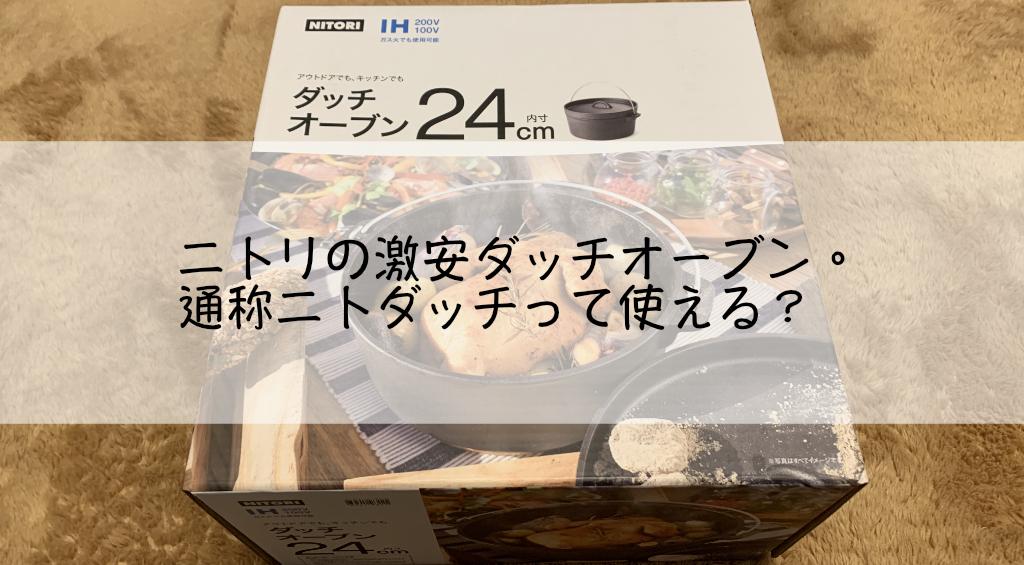 ニトリのダッチオーブン。ニトダッチのシーズニングからレシピまで!