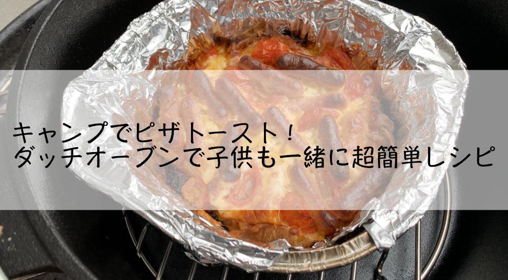 【レシピ】ダッチオーブンでピザトースト!子供も一緒に超簡単レシピ