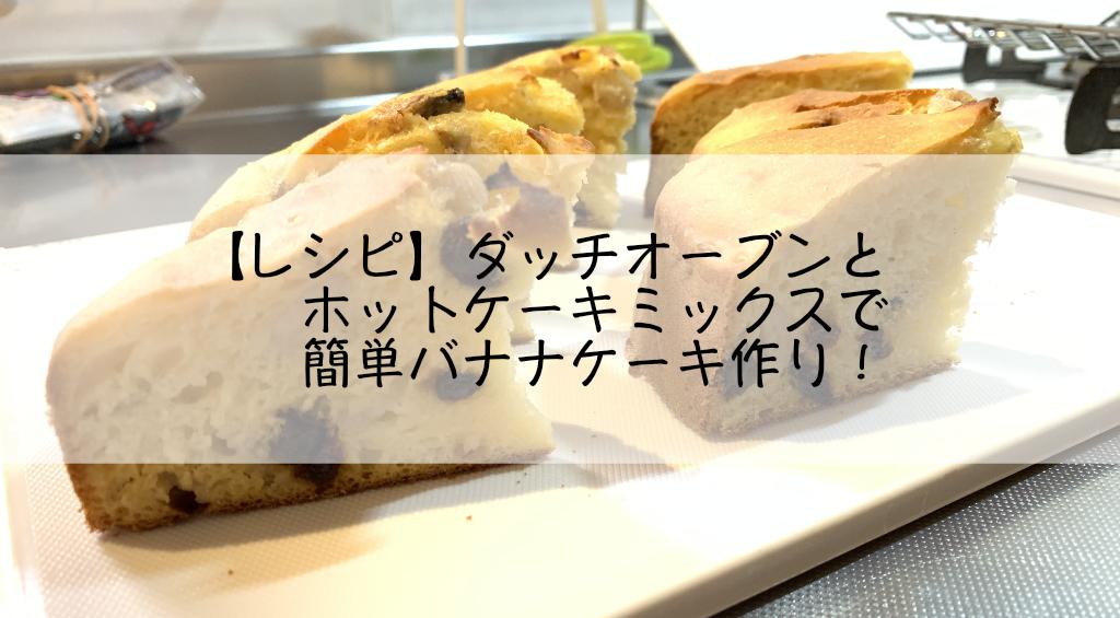 【レシピ】ダッチオーブンとホットケーキミックスでバナナケーキ作り