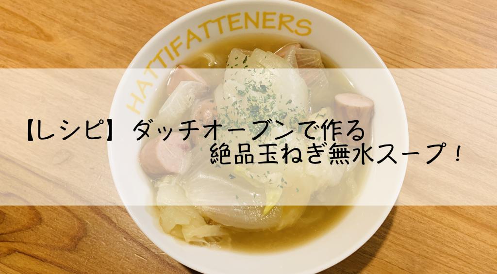 【レシピ】玉ねぎの無水スープが激ウマ♪ダッチオーブンで簡単調理!