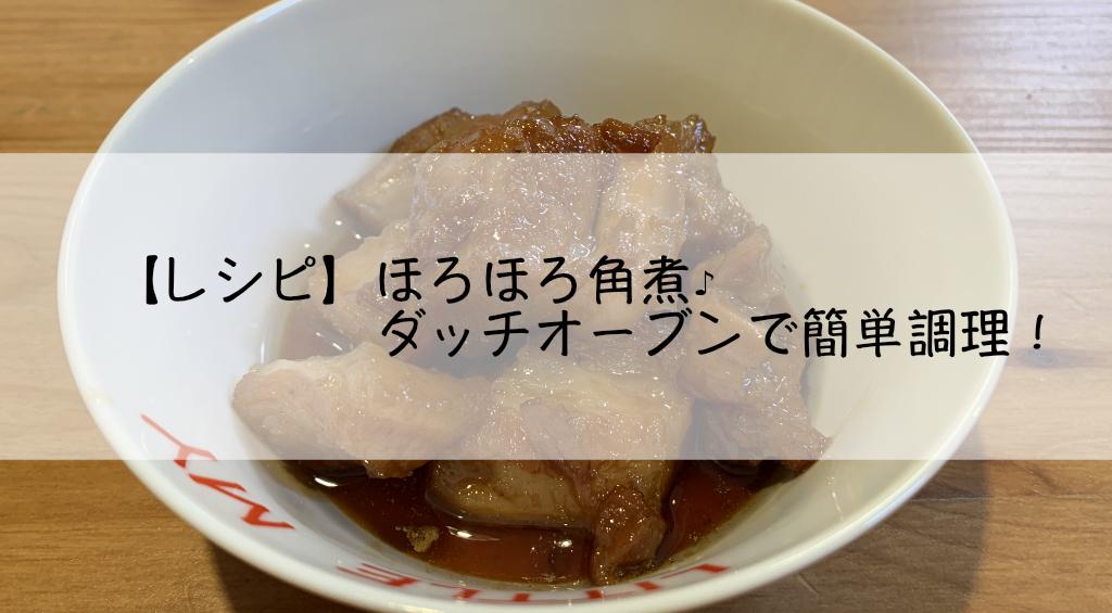 【レシピ】ほろほろ角煮♪ダッチオーブンで簡単調理!