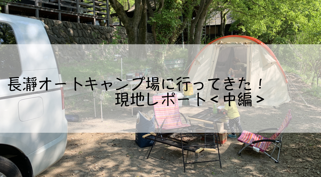 長瀞オートキャンプ場に行ってきた!現地レポート<中編>