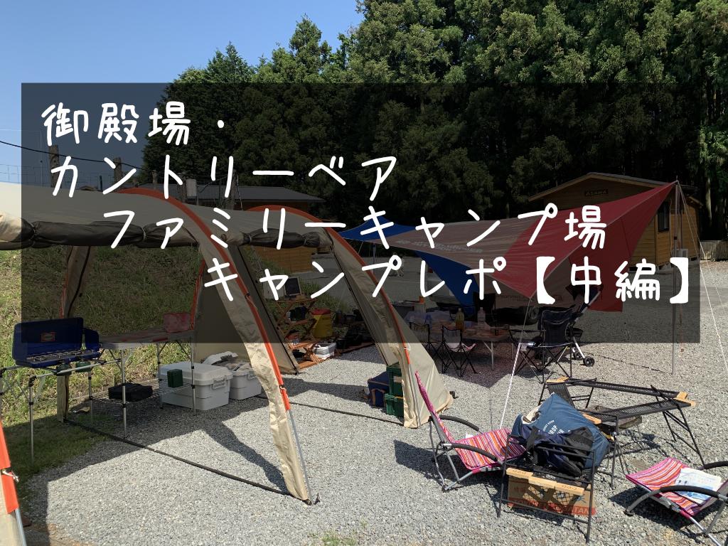 御殿場・カントリーベアファミリーキャンプ場|キャンプレポ【中編】
