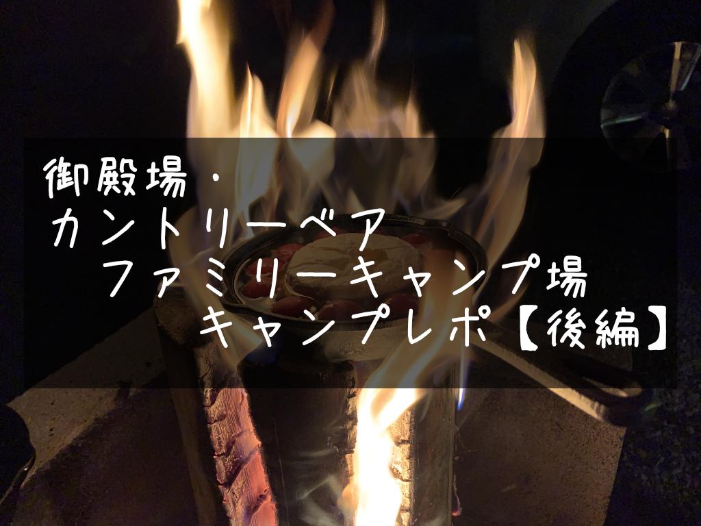 御殿場・カントリーベアファミリーキャンプ場|キャンプレポ【後編】