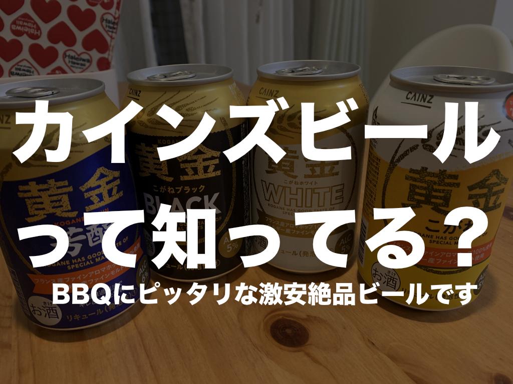 カインズビールって知ってる?BBQにピッタリな激安絶品ビールです