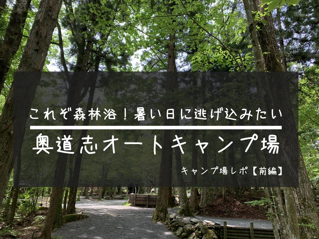 【山梨県】これぞ森林浴!暑い日に逃げ込みたい奥道志オートキャンプ場レポ【前編】