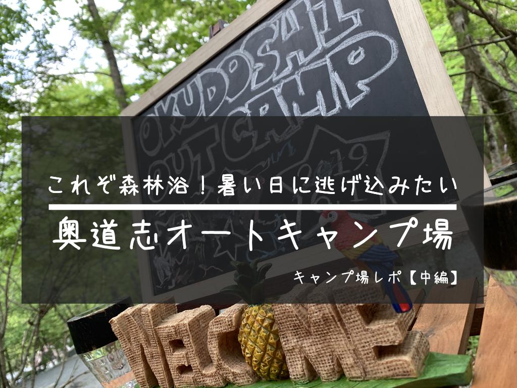 【山梨県】これぞ森林浴!暑い日に逃げ込みたい奥道志オートキャンプ場レポ【中編】