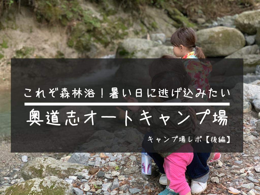 【山梨県】これぞ森林浴!暑い日に逃げ込みたい奥道志オートキャンプ場レポ【後編】
