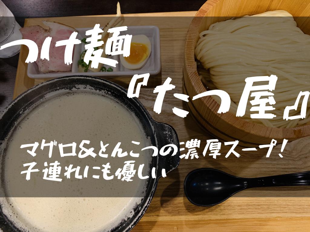 横須賀・つけ麺『たつ屋』マグロ&とんこつの濃厚スープ!子連れにも優しい