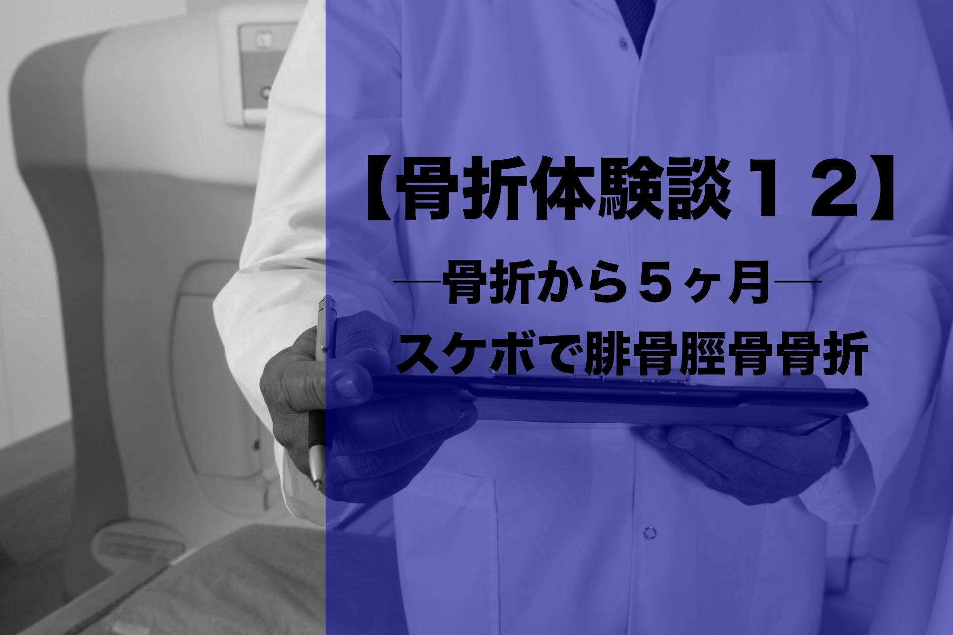 【骨折体験談12】─骨折から5ヶ月─スケボで腓骨脛骨骨折