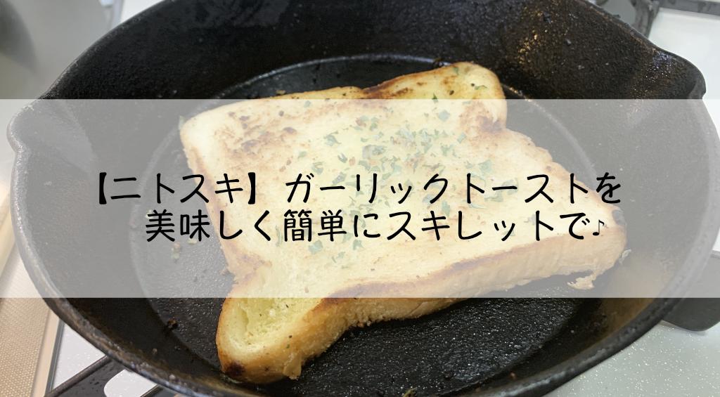 【ニトスキ】ガーリックトーストを美味しく簡単にスキレットで♪