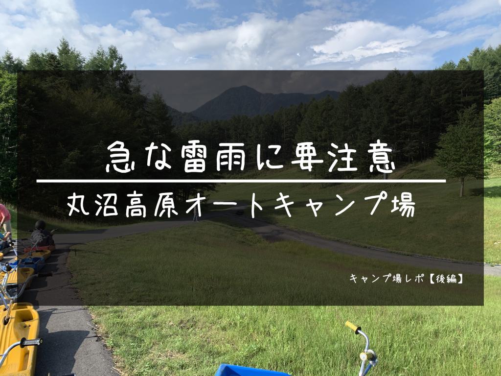【群馬県】急な雷雨に要注意!丸沼高原オートキャンプ場レポ【後編】
