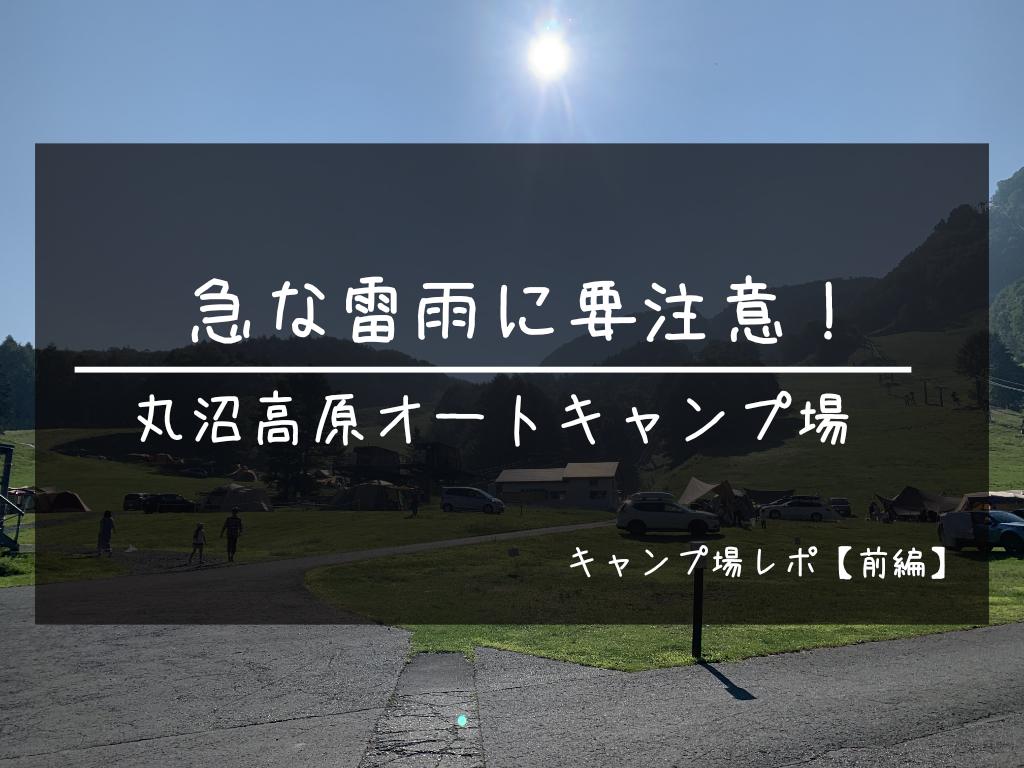 【群馬県】急な雷雨に要注意!丸沼高原オートキャンプ場レポ【前編】