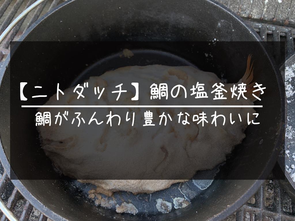 【ニトダッチ】鯛の塩釜焼き!中身はふんわり豊かな味わいに