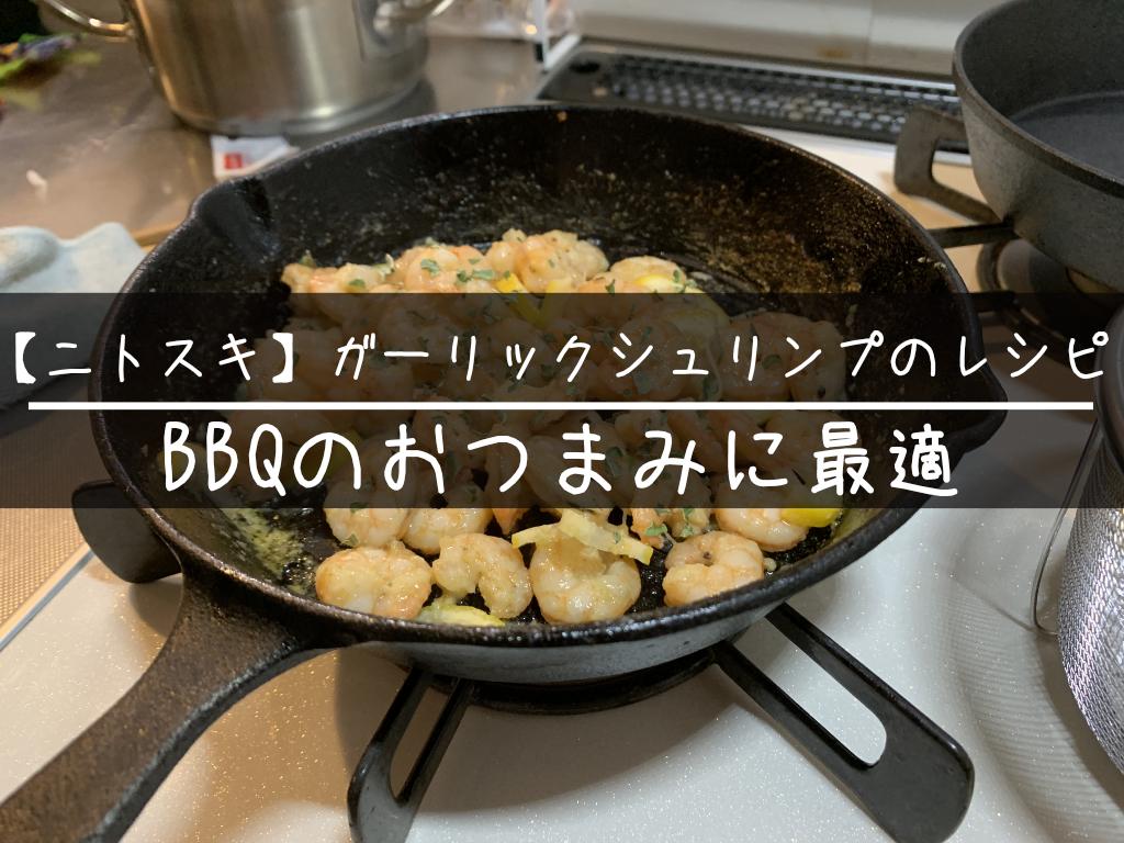 【ニトスキ】ガーリックシュリンプのレシピ|BBQのおつまみに最適