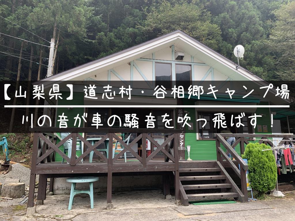 【山梨県】道志村・谷相郷キャンプ場レポ:川の音が車の騒音を吹っ飛ばす!【前編】