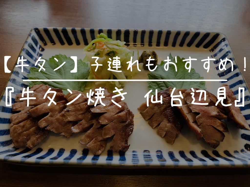 【牛タン】子連れもおすすめ!『牛タン焼き 仙台辺見』