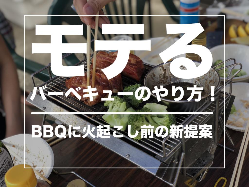 【BBQ】モテるバーベキューのやり方!火起こし前の新提案!
