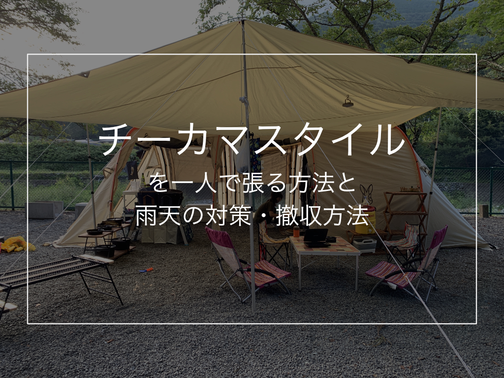 【DOD】チーカマスタイルを一人で張る方法と雨天の対策・撤収方法