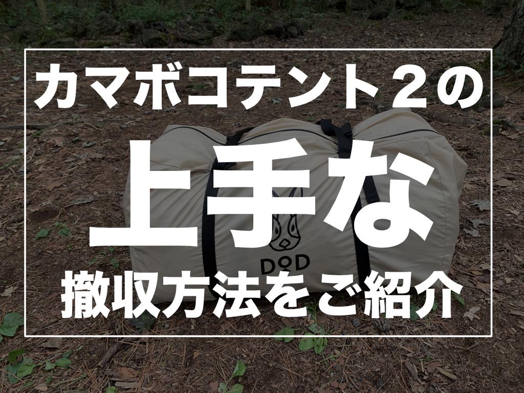 【DOD】カマボコテント2の上手な撤収方法をご紹介