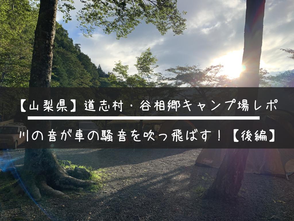 【山梨県】道志村・谷相郷キャンプ場レポ:川の音が車の騒音を吹っ飛ばす!【後編】