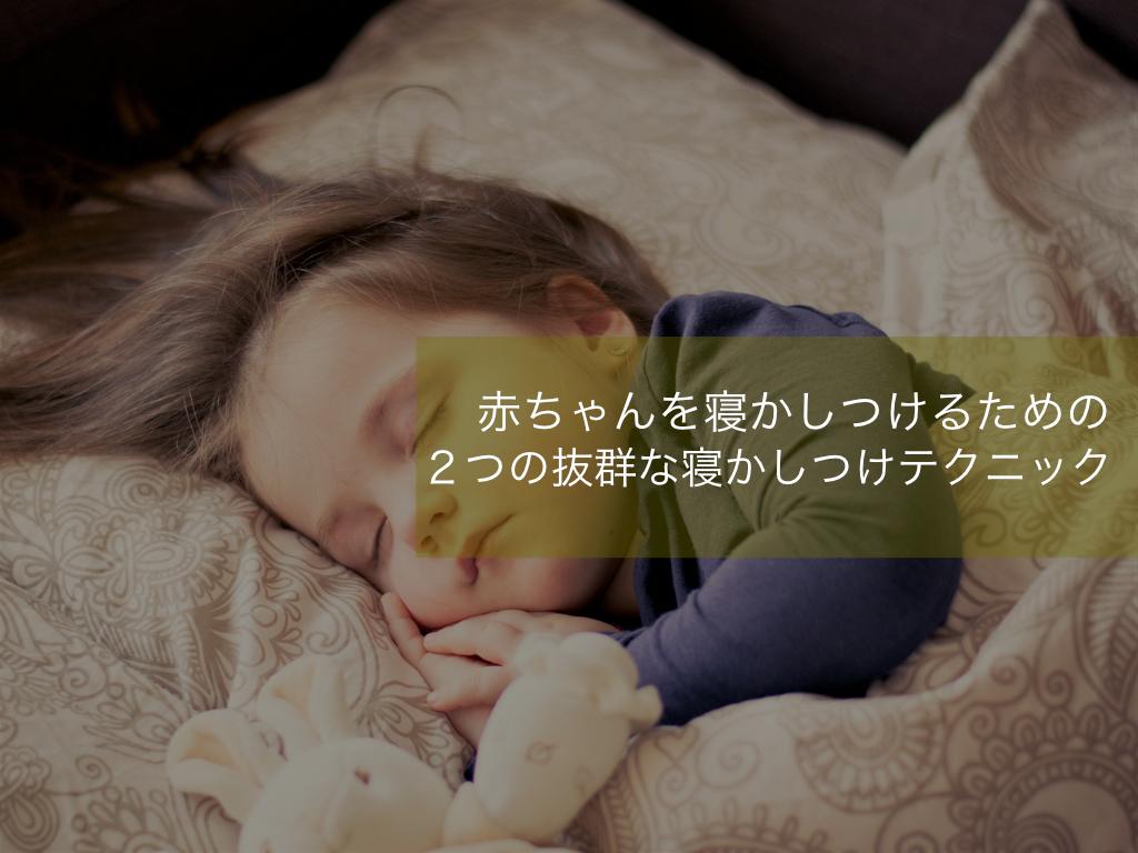 【育児】赤ちゃんが寝ない!2つの抜群な寝かしつけテクを伝授!