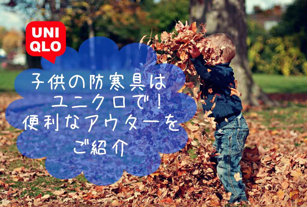 【キャンプ】子供の防寒具はユニクロで!便利なアウターをご紹介