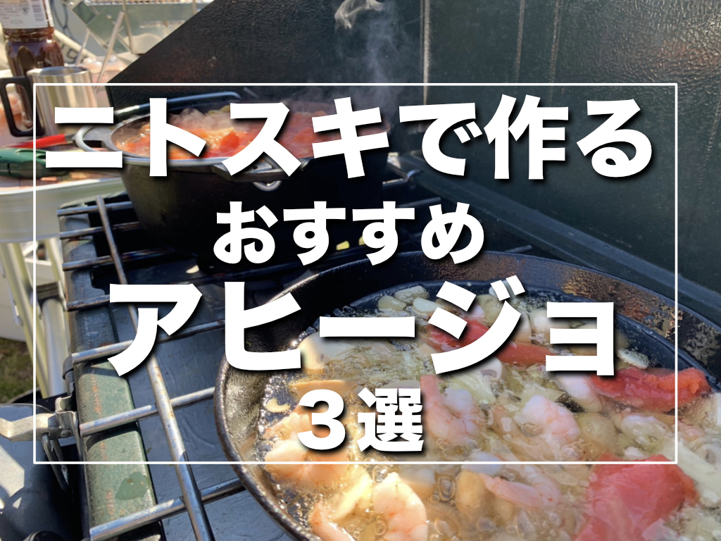 【ニトスキ】スキレットで僕が作ったおすすめアヒージョ3選