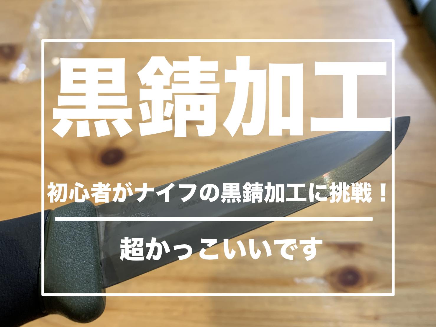 【モーラナイフ】初心者がナイフの黒錆加工に挑戦!【ブッシュクラフト】