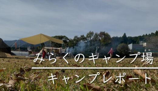 【静岡県:裾野市】みらくのキャンプ場レポ|最強の穴場発見!【ブログ】